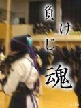 負けじ魂.JPG